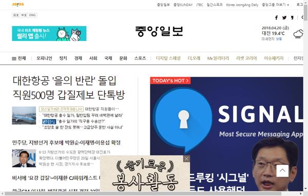 snapshot_20180420_joongang_joins_com.png