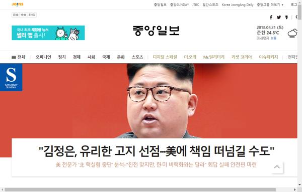 snapshot_20180421_joongang_joins_com.png