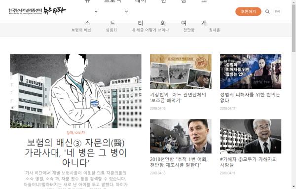 snapshot_20180421_newstapa_org.png