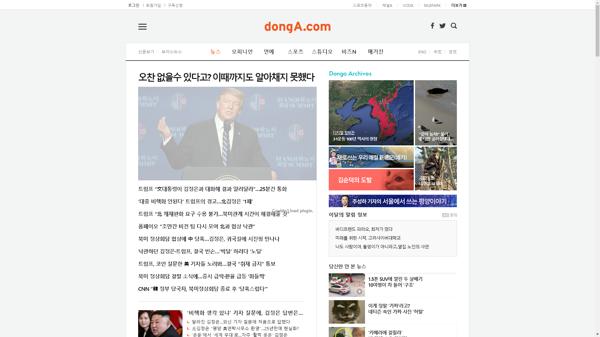 snapshot_20190228_www_donga_com.png