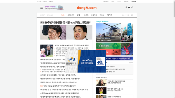 snapshot_20190518_www_donga_com.png