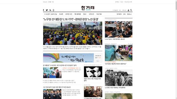 snapshot_20190518_www_hani_co_kr.png