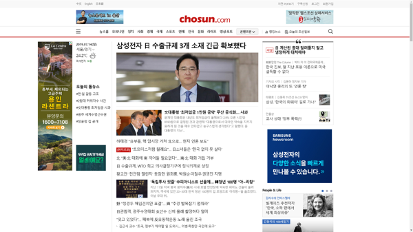 snapshot_20190714_www_chosun_co_kr.png
