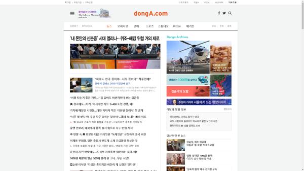 snapshot_20190714_www_donga_com.png