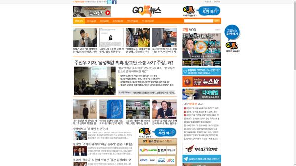snapshot_20190714_www_gobalnews_com.png