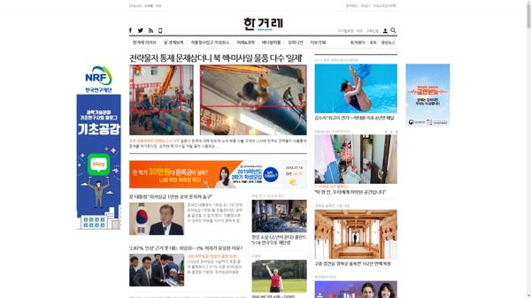 snapshot_20190714_www_hani_co_kr.png