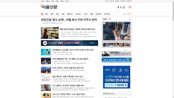 snapshot_20190714_www_seoul_co_kr.png