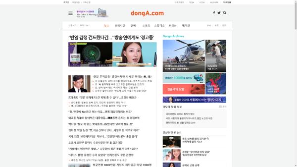 snapshot_20190715_www_donga_com.png