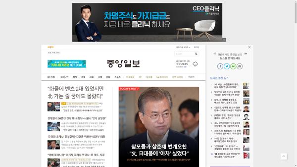 snapshot_20190717_joongang_joins_com.png