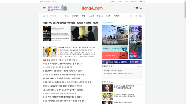 snapshot_20190717_www_donga_com.png