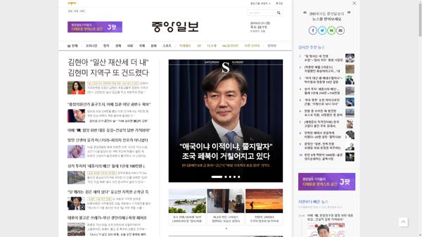 snapshot_20190721_joongang_joins_com.png