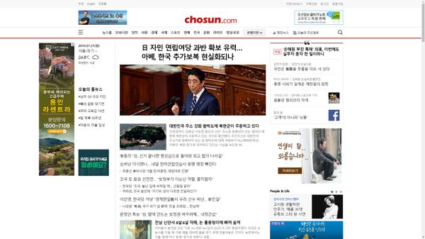 snapshot_20190721_www_chosun_co_kr.png
