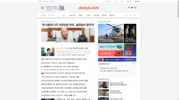 snapshot_20190721_www_donga_com.png