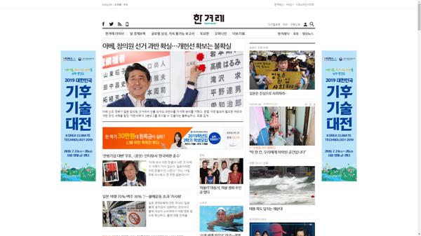 snapshot_20190721_www_hani_co_kr.png