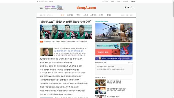 snapshot_20190731_www_donga_com.png