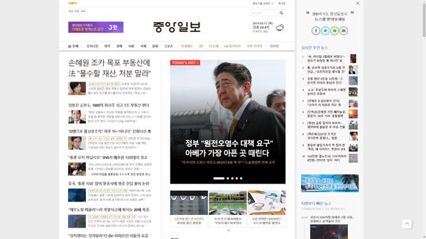 snapshot_20190813_joongang_joins_com.png