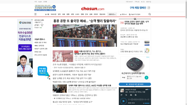 snapshot_20190813_www_chosun_co_kr.png