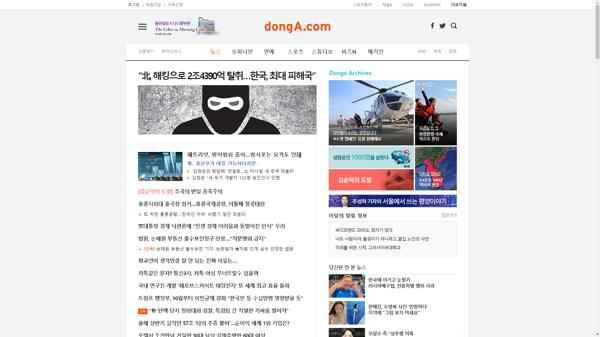 snapshot_20190813_www_donga_com.png