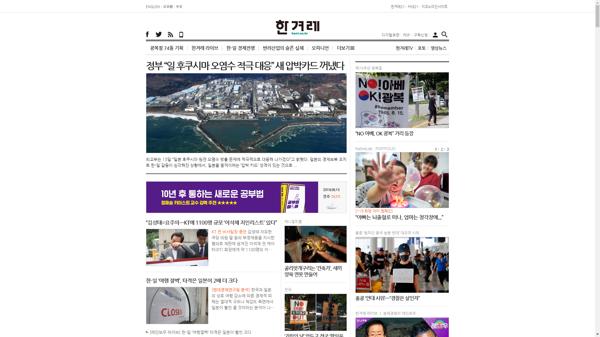 snapshot_20190813_www_hani_co_kr.png