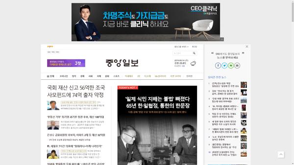snapshot_20190814_joongang_joins_com.png