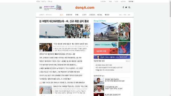 snapshot_20190814_www_donga_com.png