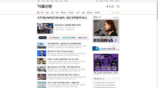 snapshot_20190814_www_seoul_co_kr.png