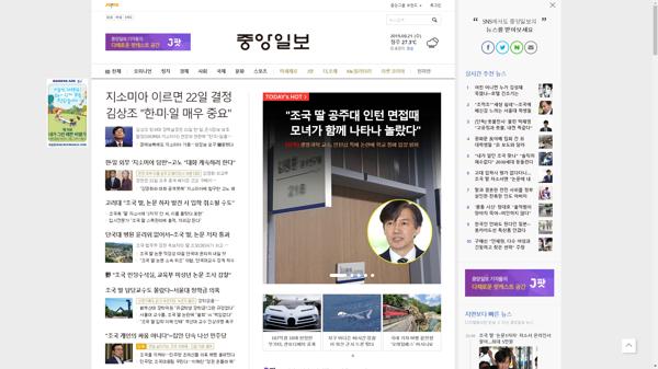 snapshot_20190821_joongang_joins_com.png
