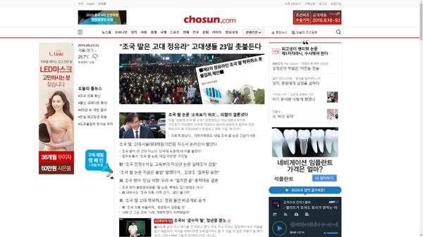 snapshot_20190821_www_chosun_co_kr.png