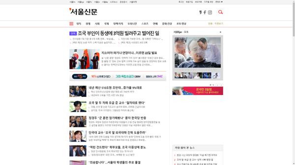 snapshot_20190821_www_seoul_co_kr.png