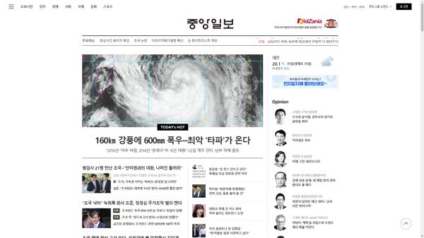 snapshot_20190920_joongang_joins_com.png