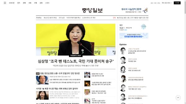 snapshot_20190921_joongang_joins_com.png