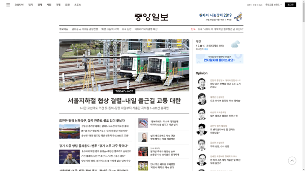 snapshot_20191015_joongang_joins_com.png