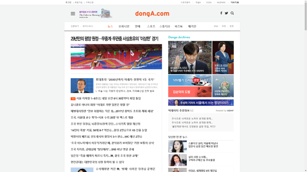 snapshot_20191015_www_donga_com.png