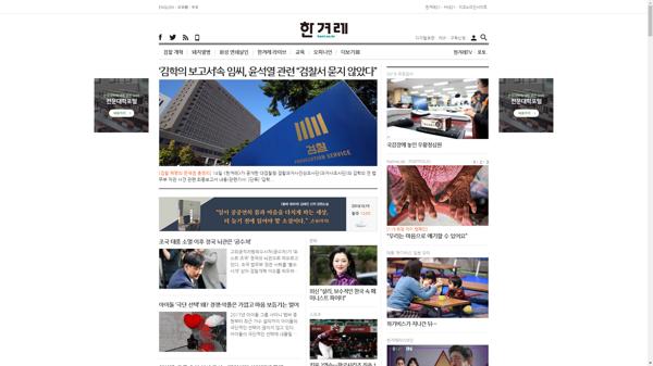 snapshot_20191015_www_hani_co_kr.png