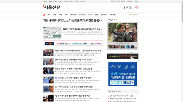 snapshot_20191015_www_seoul_co_kr.png