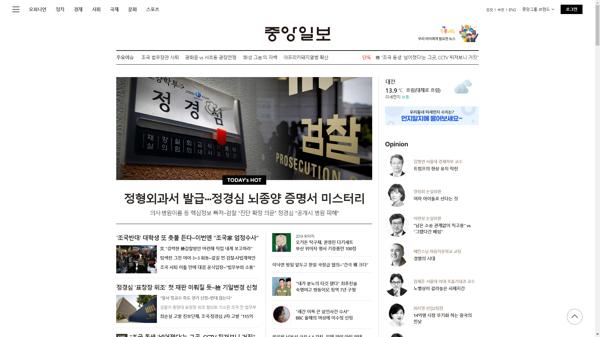 snapshot_20191016_joongang_joins_com.png