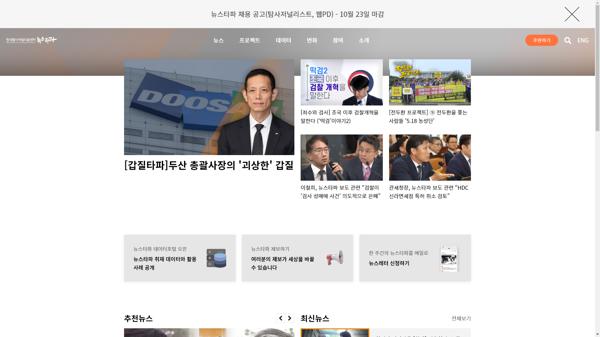 snapshot_20191016_newstapa_org.png