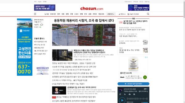 snapshot_20191016_www_chosun_co_kr.png