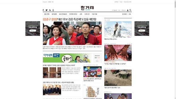 snapshot_20191016_www_hani_co_kr.png