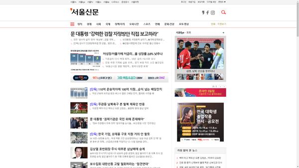 snapshot_20191016_www_seoul_co_kr.png