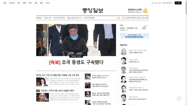 snapshot_20191031_joongang_joins_com.png