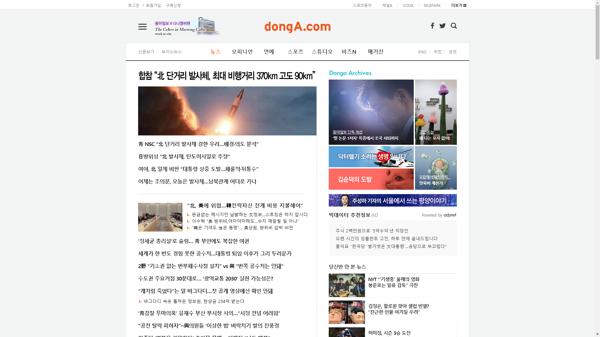 snapshot_20191031_www_donga_com.png