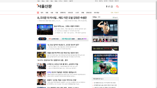 snapshot_20191031_www_seoul_co_kr.png