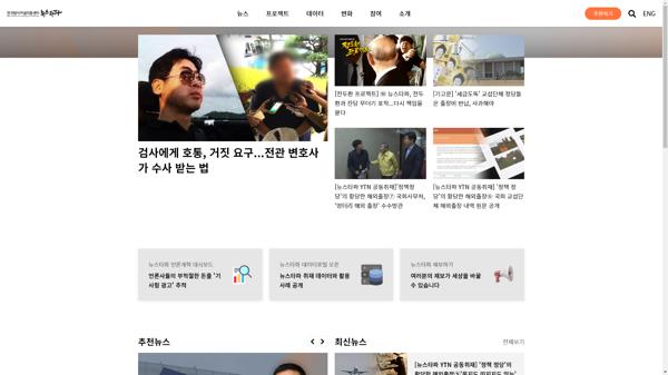 snapshot_20191109_newstapa_org.png