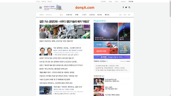 snapshot_20191109_www_donga_com.png