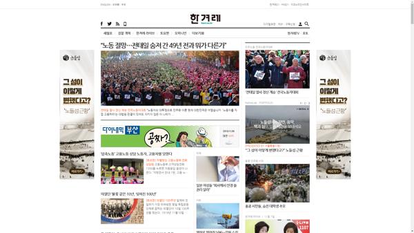snapshot_20191109_www_hani_co_kr.png