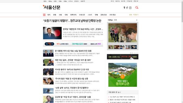 snapshot_20191109_www_seoul_co_kr.png
