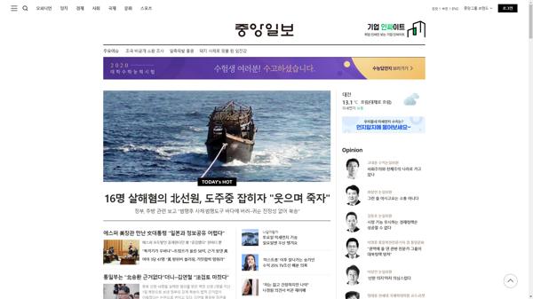 snapshot_20191115_joongang_joins_com.png
