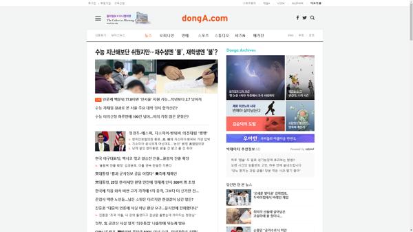 snapshot_20191115_www_donga_com.png