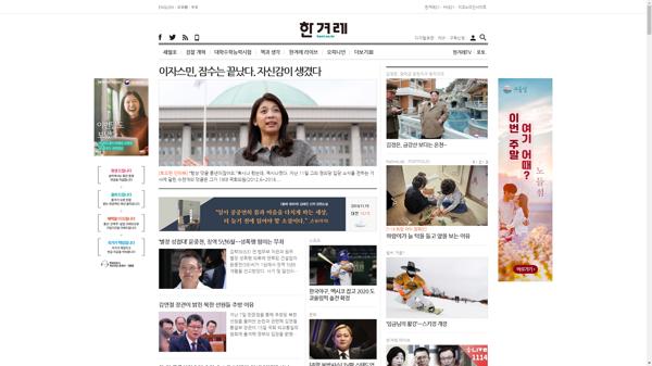 snapshot_20191115_www_hani_co_kr.png